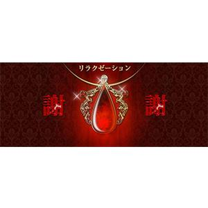 名古屋メンズエステリラクゼーション 謝謝のバナー画像
