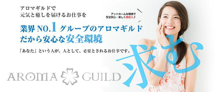 名古屋メンズエステAROMA GUILD-アロマギルド名古屋店-のバナー画像
