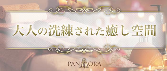 名古屋メンズエステPANDORA〜パンドラのバナー画像
