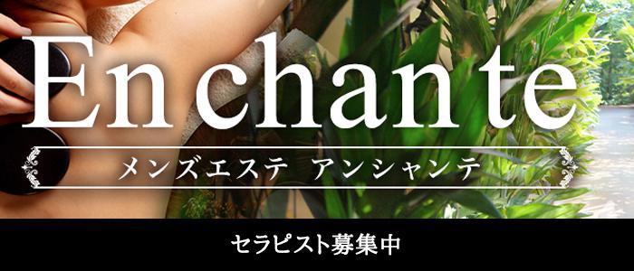 名古屋メンズエステ名古屋市メンズエステ En chan te-アンシャンテ-のバナー画像