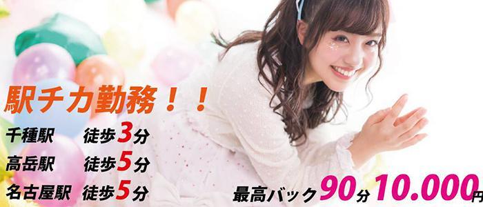 名古屋メンズエステ高級メンズエステ 8 eight-エイト-のバナー画像