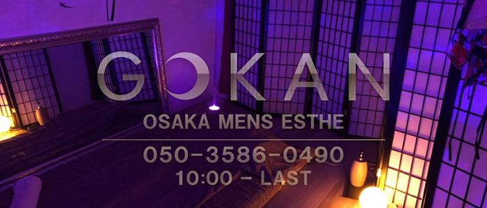 GOKAN~五感~|大阪中央区堺筋本町メンズエステ