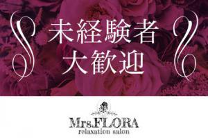 大阪メンズエステMrs Flora〜ミセスフローラのサブ画像1
