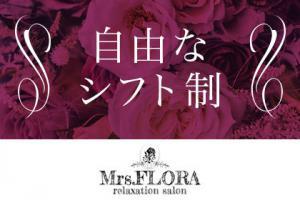 大阪メンズエステMrs Flora〜ミセスフローラのサブ画像2
