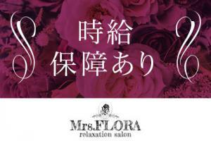大阪メンズエステMrs Flora〜ミセスフローラのサブ画像3
