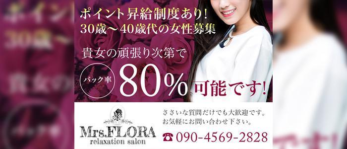 大阪メンズエステMrs Flora〜ミセスフローラのバナー画像