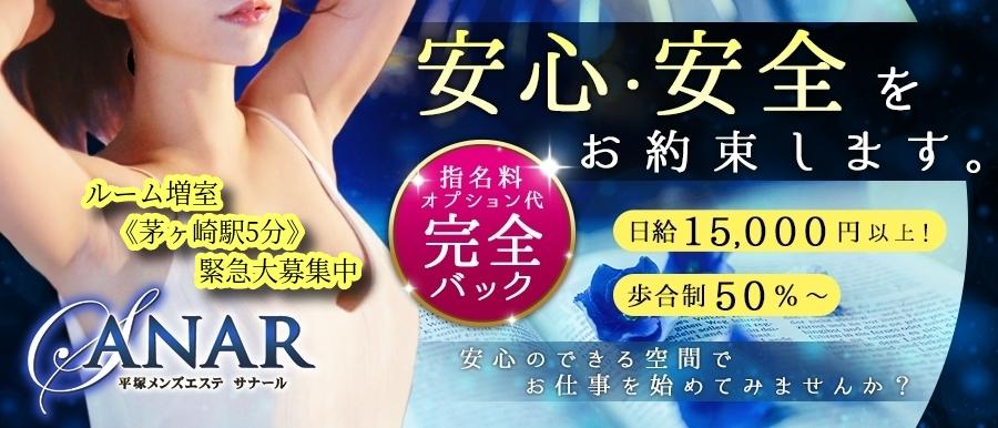 関東人気メンズエステ店Sanar~サナールのバナー画像