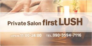 中国・四国メンズエステPrivate Salon first LUSHのバナー画像
