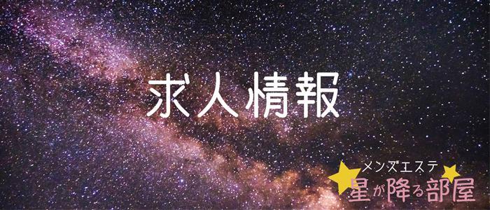 大阪メンズエステ星が降る部屋のバナー画像