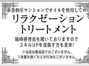 大阪メンズエステミセス アルチーナのサブ画像3