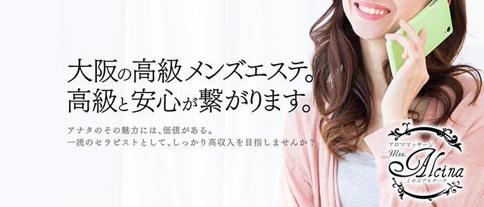 大阪メンズエステミセス アルチーナのバナー画像