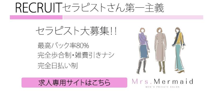 大阪メンズエステMrs.Mermaid〜ミセスマーメイドのバナー画像