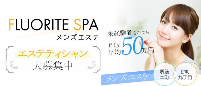 大阪メンズエステFLUORITE SPA(フローライトスパ)のバナー画像