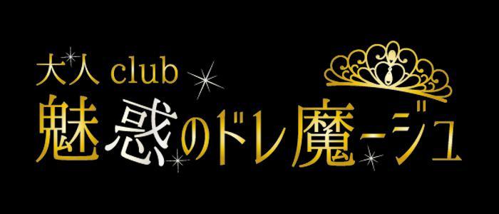 大人club魅惑のドレ魔ージュ