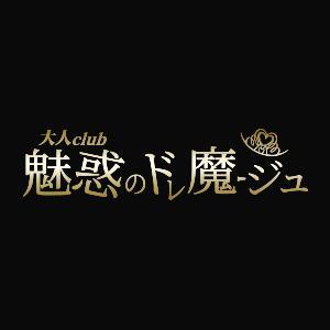 大阪メンズエステ大人club魅惑のドレ魔ージュのバナー画像