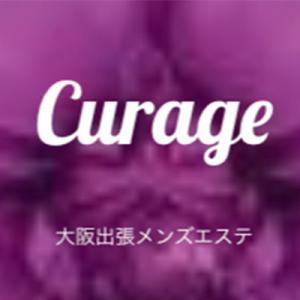 Curage(クラージュ)