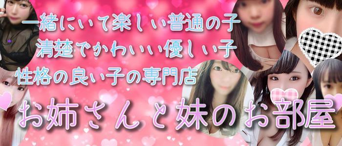 日本橋メンズエステ「お姉さんと妹のお部屋」