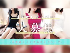 大阪メンズエステ甘やかし専門アロママッサージ  癒しなでしこのサブ画像1