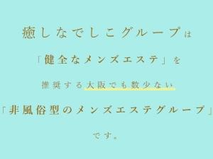 大阪メンズエステ甘やかし専門アロママッサージ  癒しなでしこのサブ画像2