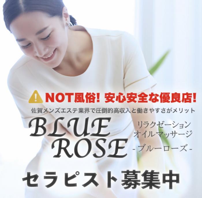BLUE ROSE佐賀店
