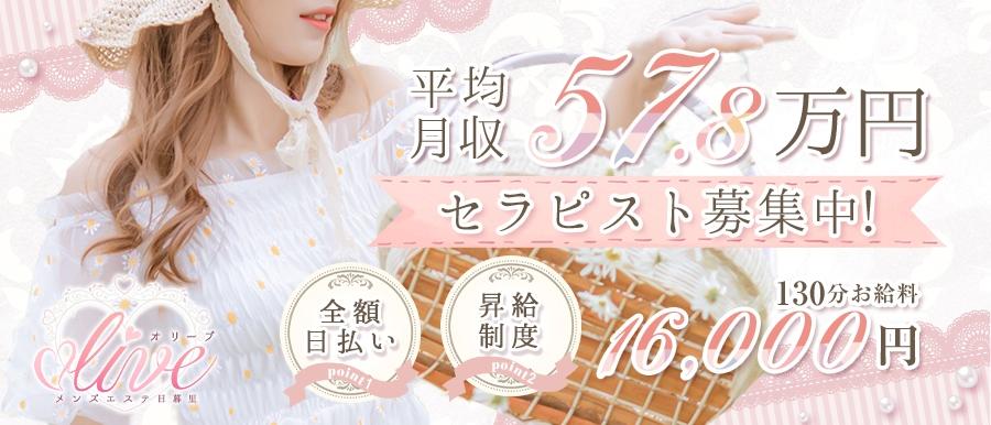 東京人気メンズエステ店Olive日暮里・西日暮里のバナー画像