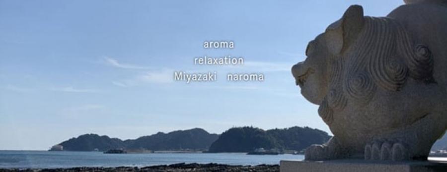 九州人気メンズエステ店miyazaki naromaのバナー画像