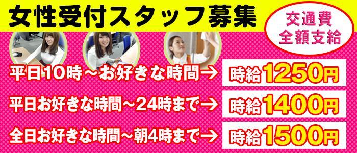 高田馬場Cozy ~ コーズィー ~ ( 受付スタッフ )