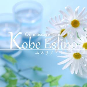 関西メンズエステ神戸エスリノのバナー画像