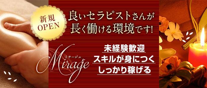 名古屋人気メンズエステ店名古屋メンズエステ Mirageのバナー画像