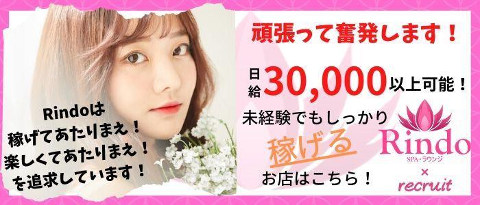 名古屋人気メンズエステ店Rindo SPA・ラウンジのバナー画像