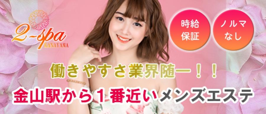 名古屋人気メンズエステ店2spa 金山のバナー画像