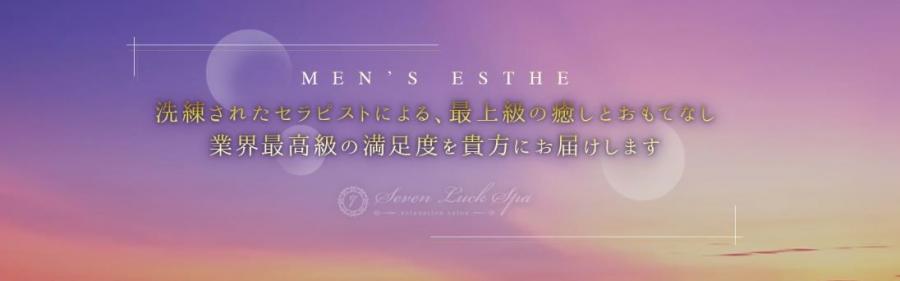 大阪人気メンズエステ店Seven Luck Spaのバナー画像