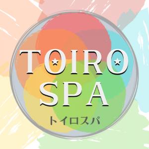 【横浜・戸塚メンズエステ】トイロスパ