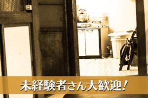 東京メンズエステメンズエステ昭和倶楽部のサブ画像1