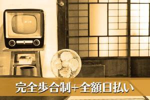 東京メンズエステメンズエステ昭和倶楽部のサブ画像3