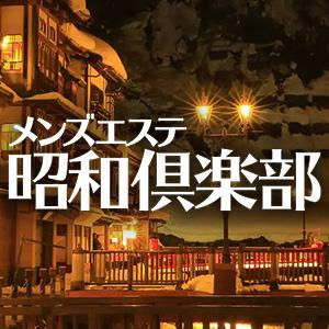 東京メンズエステメンズエステ昭和倶楽部のバナー画像