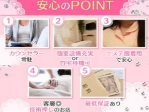 関東メンズエステRumiana 横浜店のサブ画像1