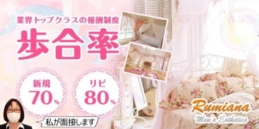 関東人気メンズエステ店Rumiana 横浜店のバナー画像