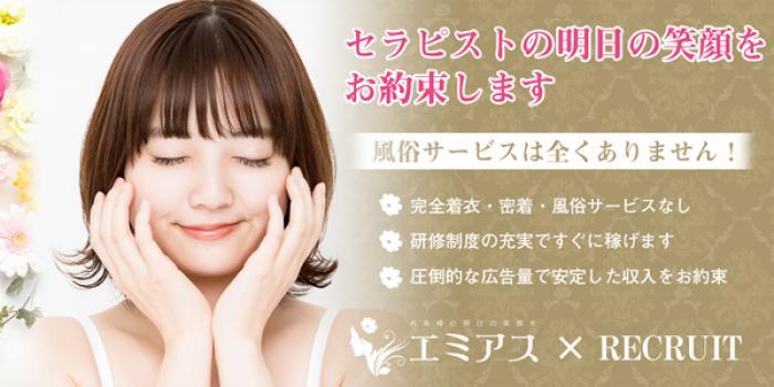 名古屋人気メンズエステ店エミアスのバナー画像