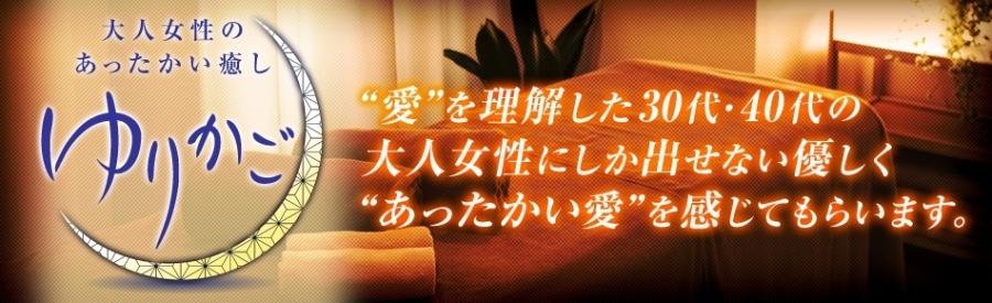 東北人気メンズエステ店ゆりかご仙台のバナー画像