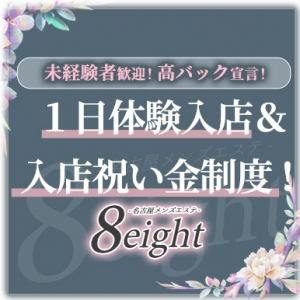 名古屋メンズエステ8eight-エイトのバナー画像