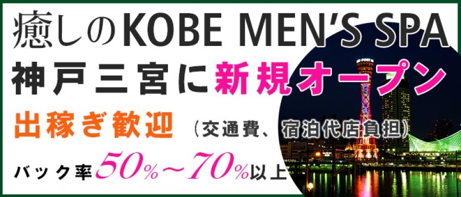 癒しのKOBE MEN'S SPA(神戸メンズスパ)