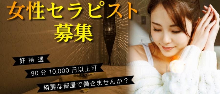 大阪メンズエステ天上人のバナー画像