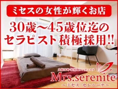 Mrs.serenite 〜ミセスセレニーテ〜