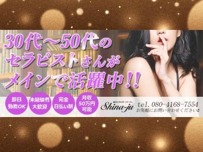 東京メンズエステの最新求人情報の画像