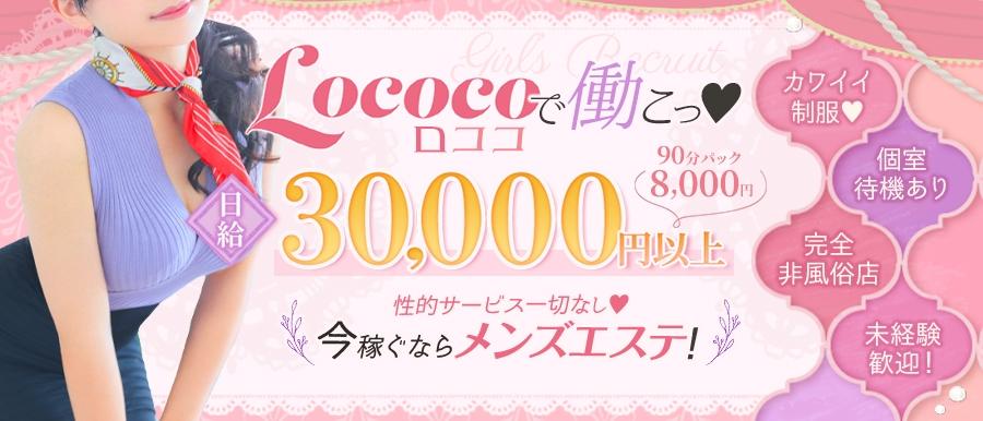 【絶対健全宣言!】ロココで働こっ!!簡単マッサージで日給3万円♥️【未経験さん大歓迎】
