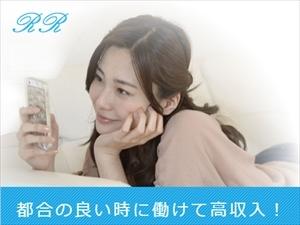 東京メンズエステレインズラプトのサブ画像2