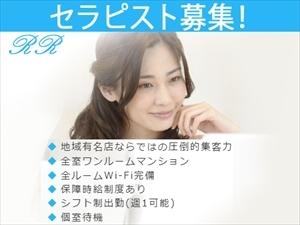 東京メンズエステレインズラプトのサブ画像3
