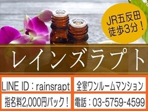 東京メンズエステレインズラプトのバナー画像
