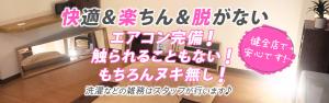 北海道メンズエステoggi 旭川店のサブ画像2